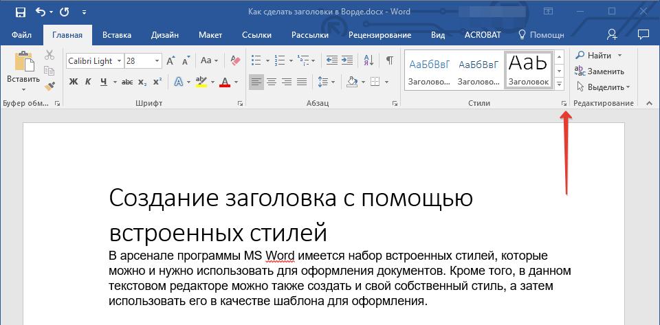 как сделать текст заголовком в word 2010