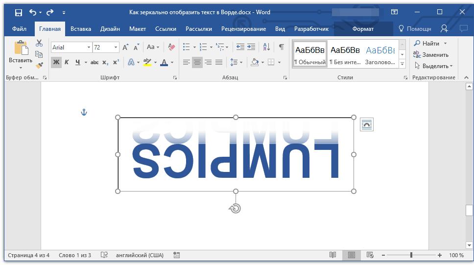 как сделать текст зеркальным в word 2003