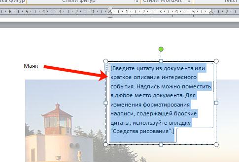 как сделать текст зеркальным в word 2010