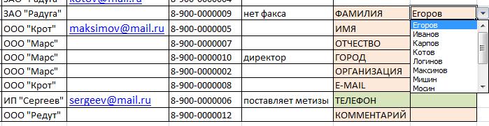 как сделать телефонный справочник в access