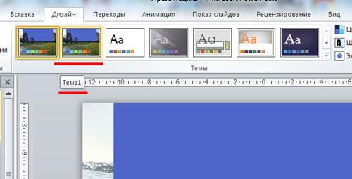 как сделать тему в powerpoint 2007