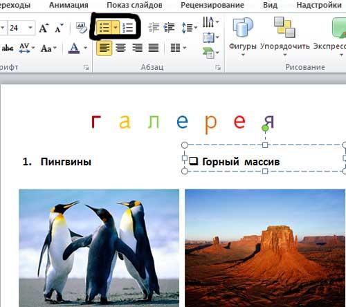 как сделать тень текста в powerpoint