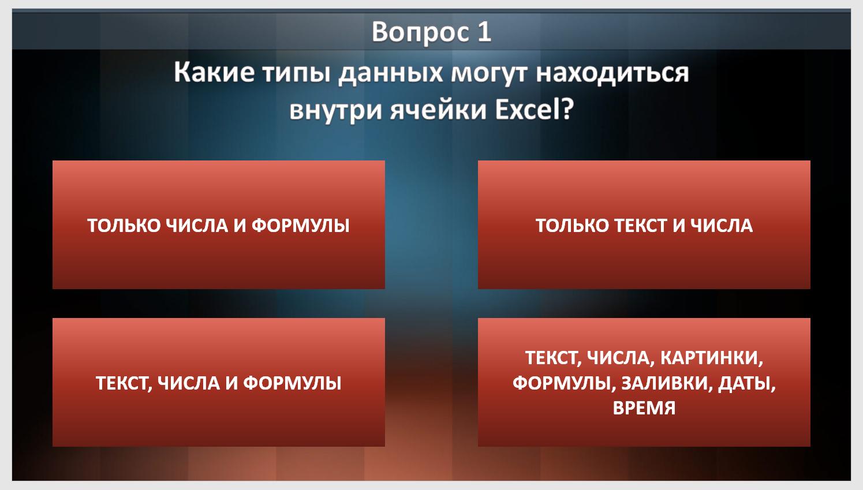 как сделать тест в powerpoint 2013