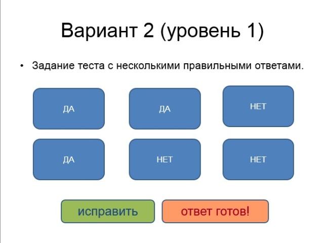 как сделать тест в powerpoint с помощью visual basic