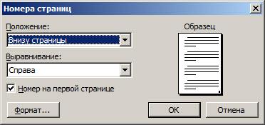 как сделать титульную страницу в word 2003