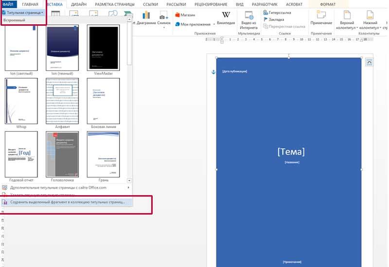 как сделать титульную страницу в word 2013