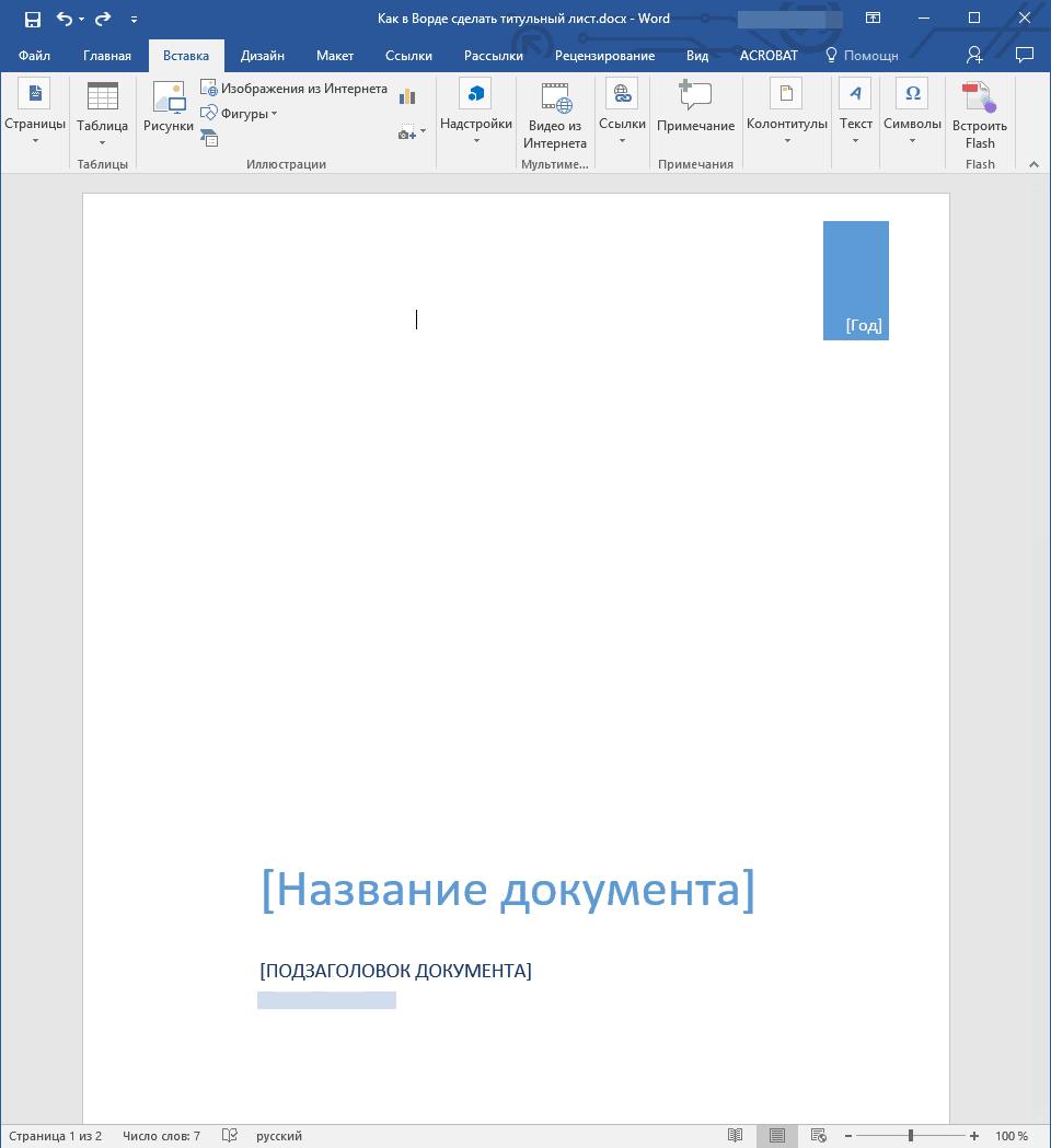 как сделать титульный лист для доклада в word 2007