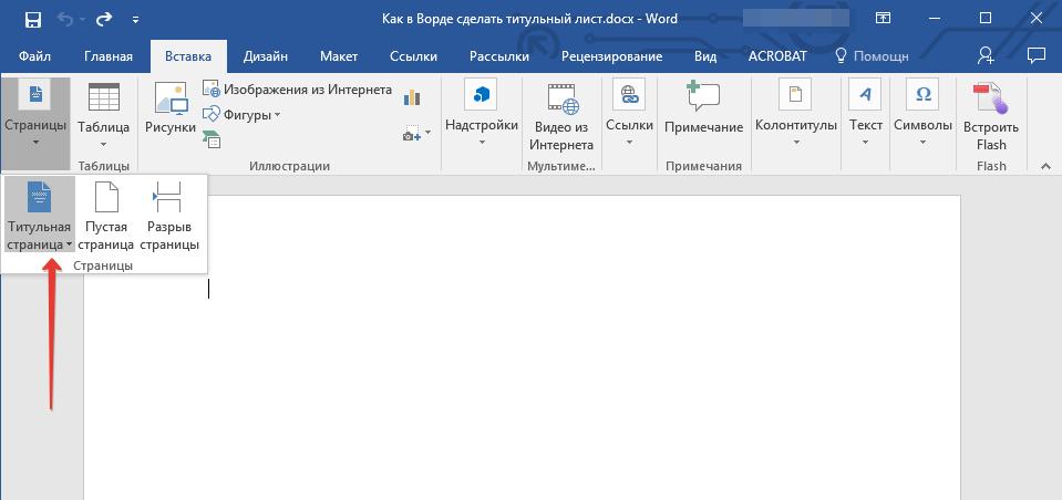 как сделать титульный лист в microsoft office word