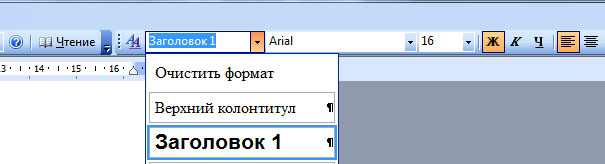 как сделать точки в содержании в word 2007