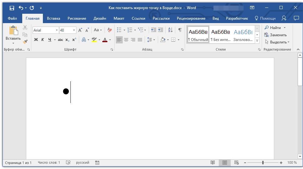 как сделать точку в word