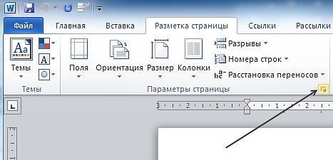 как сделать только одну страницу альбомной в word
