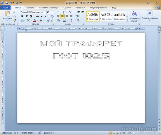 как сделать трафареты букв в word