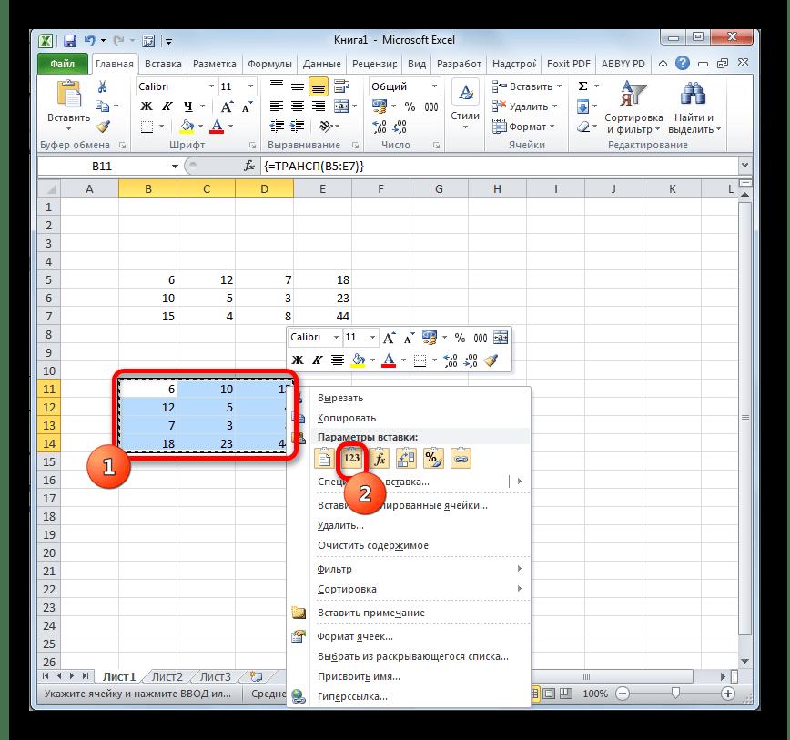 как сделать транспонированную матрицу в excel