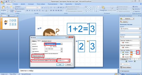 как сделать триггеры в powerpoint 2007