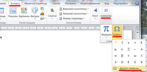 как сделать ударение над буквой в word 2010