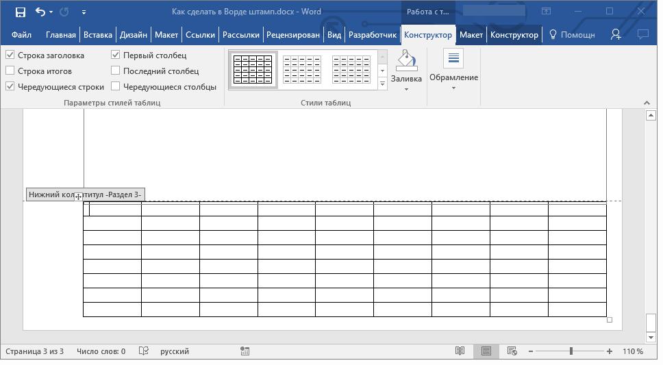 как сделать угловой штамп в word 2010
