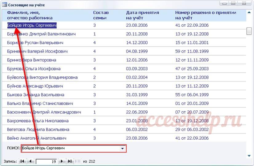 как сделать выпадающий список в access 2007
