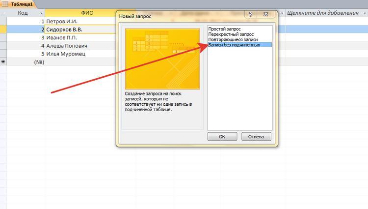 как сделать запрос с параметром в access 2013