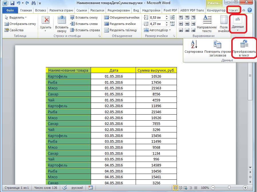 как таблицу excel сделать в word