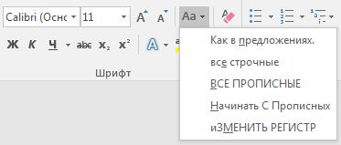 как текст сделать заглавными буквами в excel