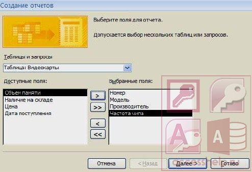 как в access сделать отчет на несколько страниц