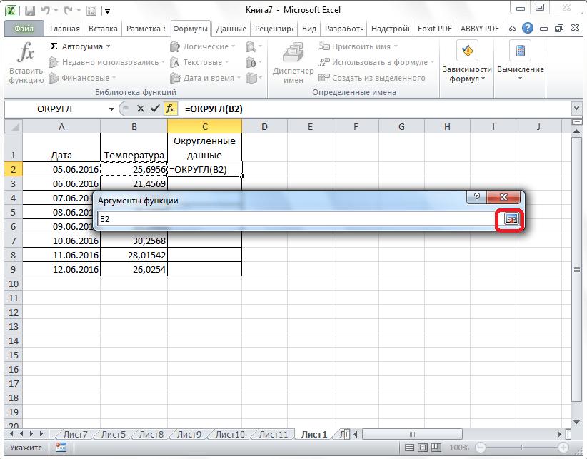 округление чисел в excel как сделать