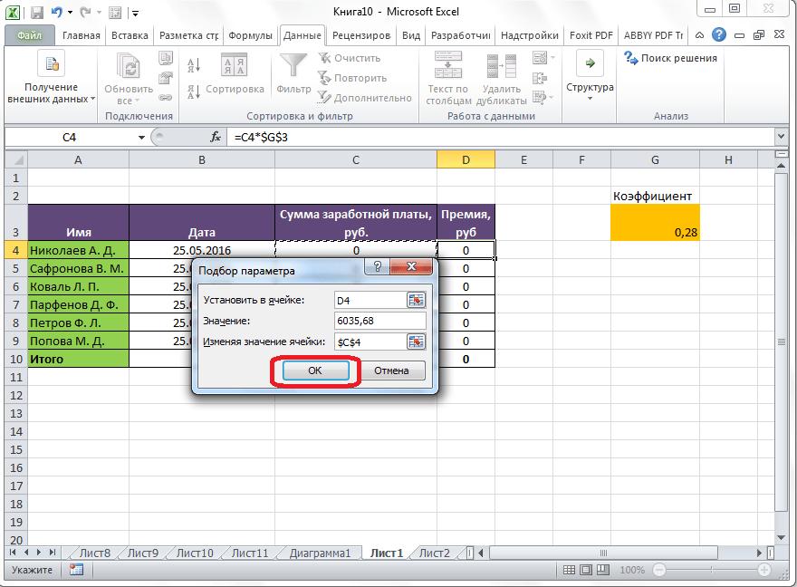 подбор параметра в excel 2010 как сделать