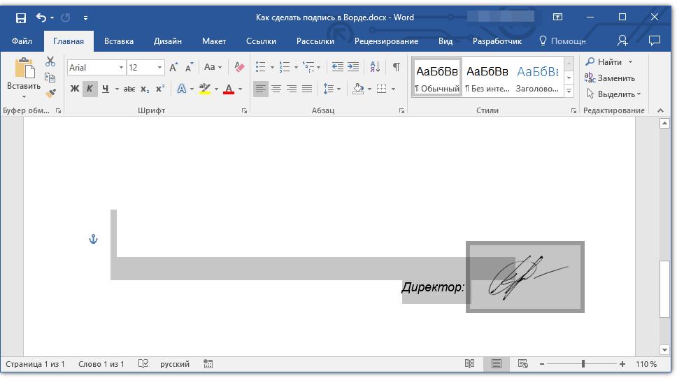 подпись в word как сделать