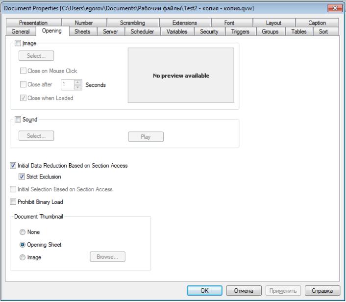 qlikview section access как сделать
