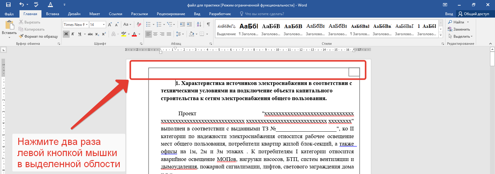 сквозная нумерация страниц в word как сделать