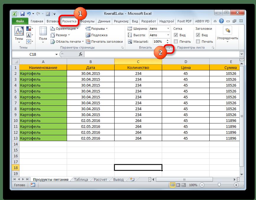 таблица в excel как сделать на одну страницу в ширину