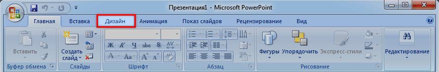 как через powerpoint сделать презентацию