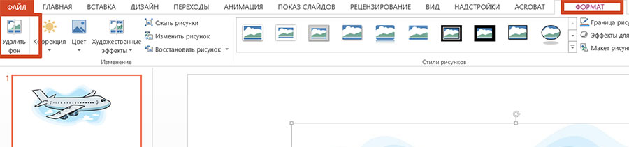 как фон картинки сделать прозрачным в powerpoint