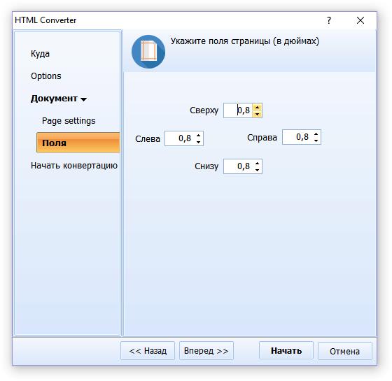 как из файла word сделать html