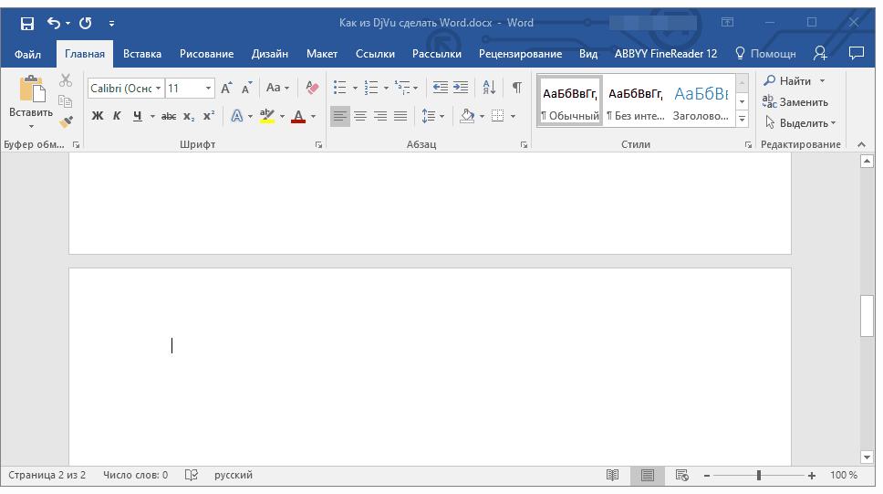 как из формата djvu сделать word онлайн