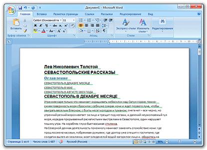 как из pdf сделать word без программ