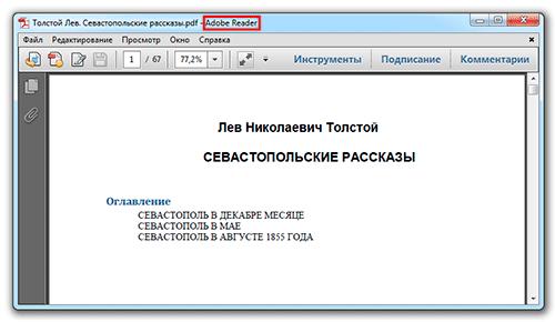 как из pdf сделать word с возможностью редактирования онлайн