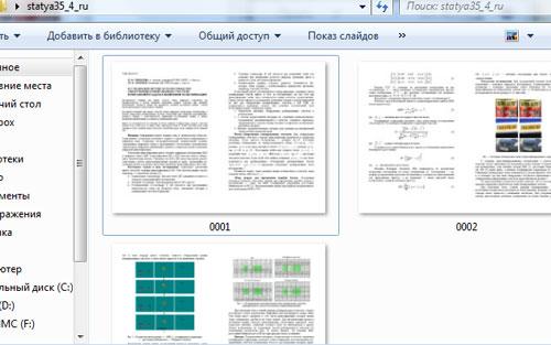 как из pdf сделать word скачать программу бесплатно