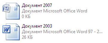 как из word 2007 сделать word 2003