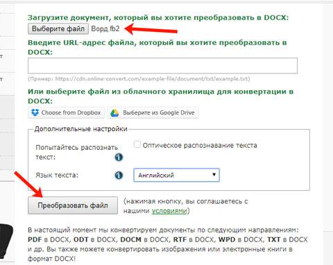 как из word сделать fb2 онлайн