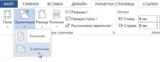 как правильно сделать разметку страницы в word