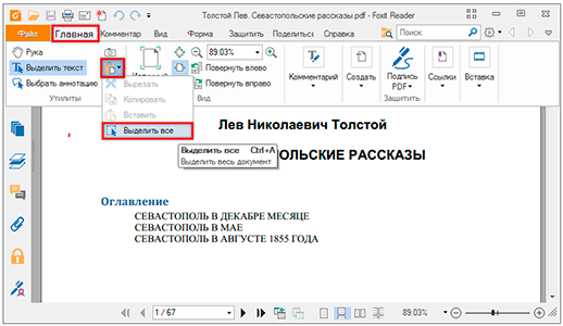 как с pdf сделать word с помощью adobe reader