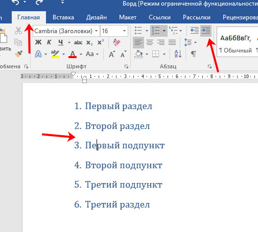 как сделать 2 списка рядом word