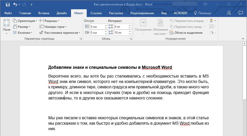 как сделать 3 столбца в word