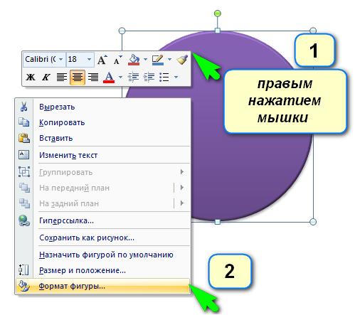 как сделать 3д презентацию в powerpoint