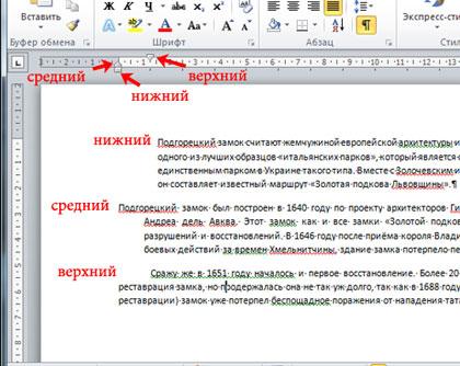 как сделать абзац 5 знаков в word
