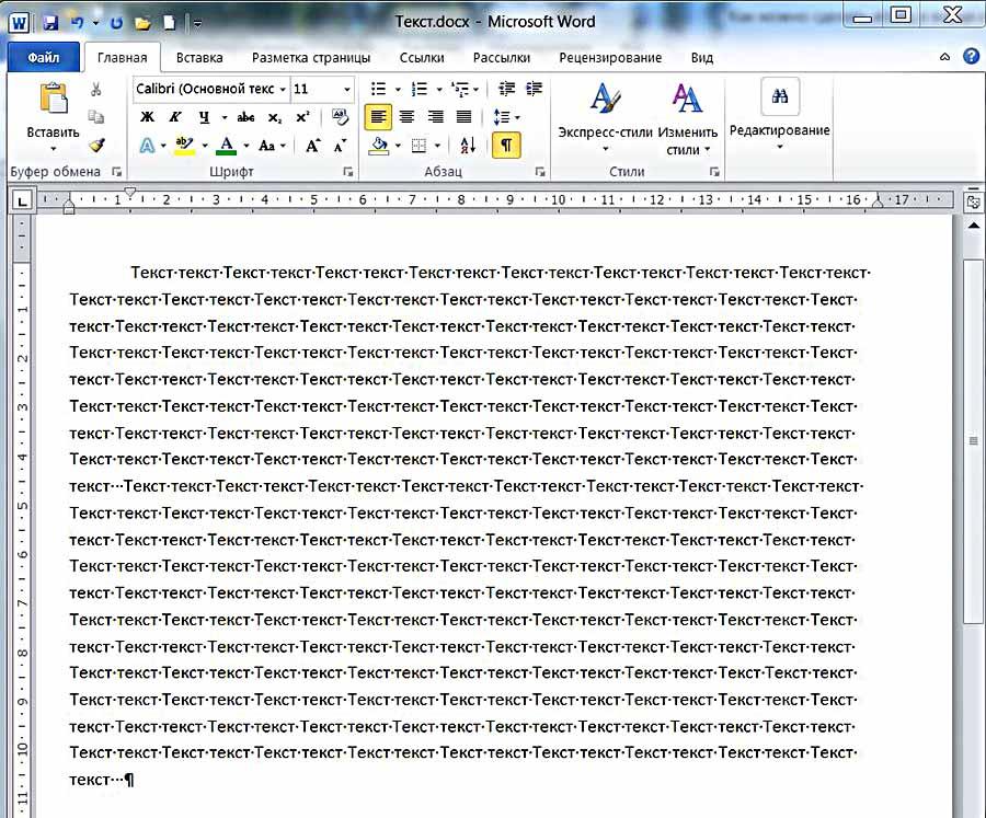 как сделать абзац в word 2003