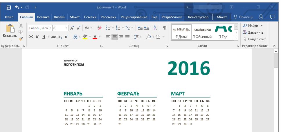 как сделать афишу на компьютере в word 2007