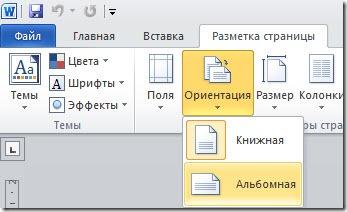 как сделать альбомную страницу в word 2010 для одной страницы