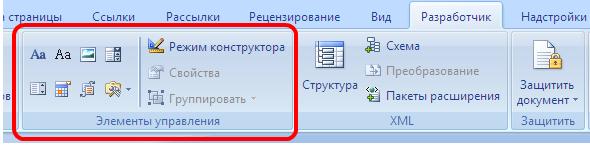 как сделать анкету в word 2010